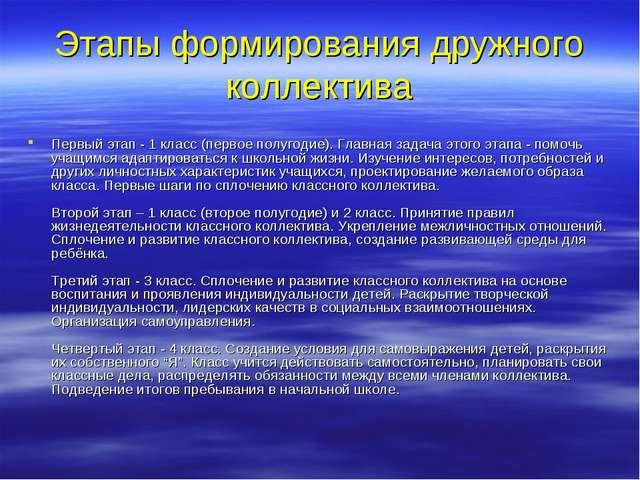 Этапы формирования дружного коллектива Первый этап - 1 класс (первое полугод...
