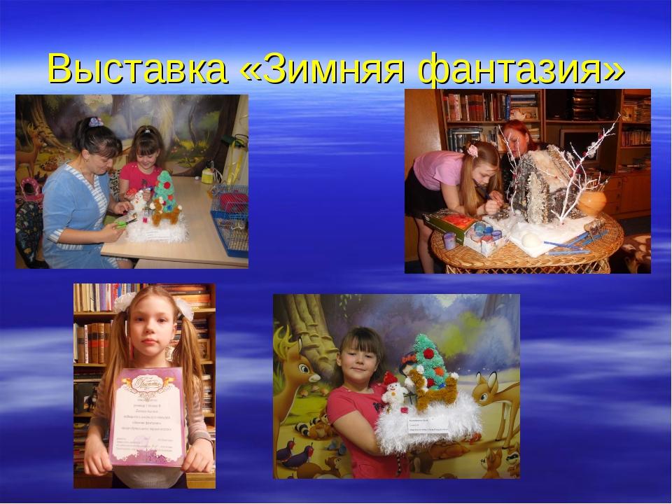 Выставка «Зимняя фантазия»