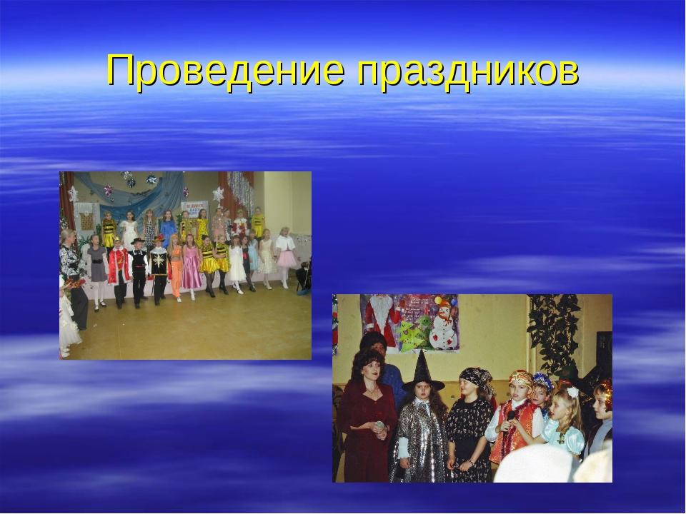 Проведение праздников