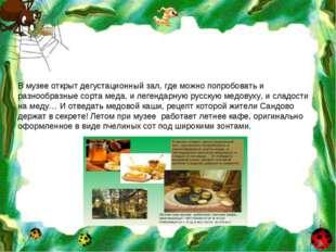 В музее открыт дегустационный зал, где можно попробовать и разнообразные сорт