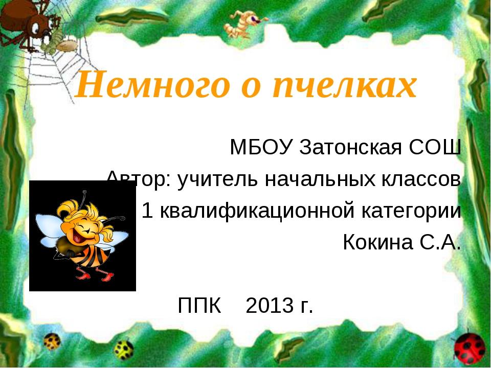 Немного о пчелках МБОУ Затонская СОШ Автор: учитель начальных классов 1 квали...