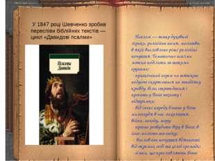 У 1847 році Шевченко зробив переспіви біблійних текстів — цикл «Давидові пса