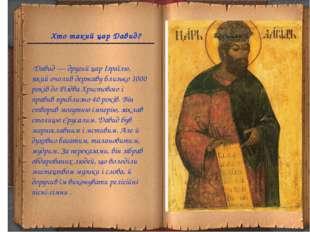Хто такий цар Давид? Давид — другий цар Ізраїлю, який очолив державу близько
