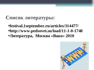 Список литературы: festival.1september.ru/articles/314477/ http://www.pedsove