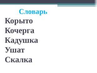Корыто Кочерга Кадушка Ушат Скалка Словарь