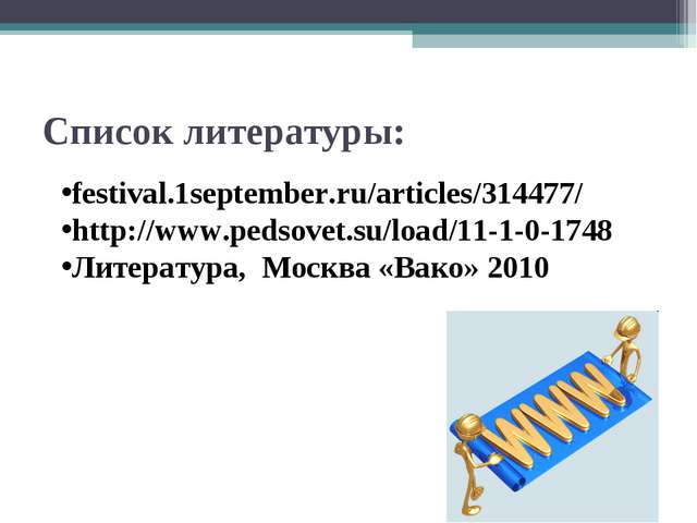 Список литературы: festival.1september.ru/articles/314477/ http://www.pedsove...