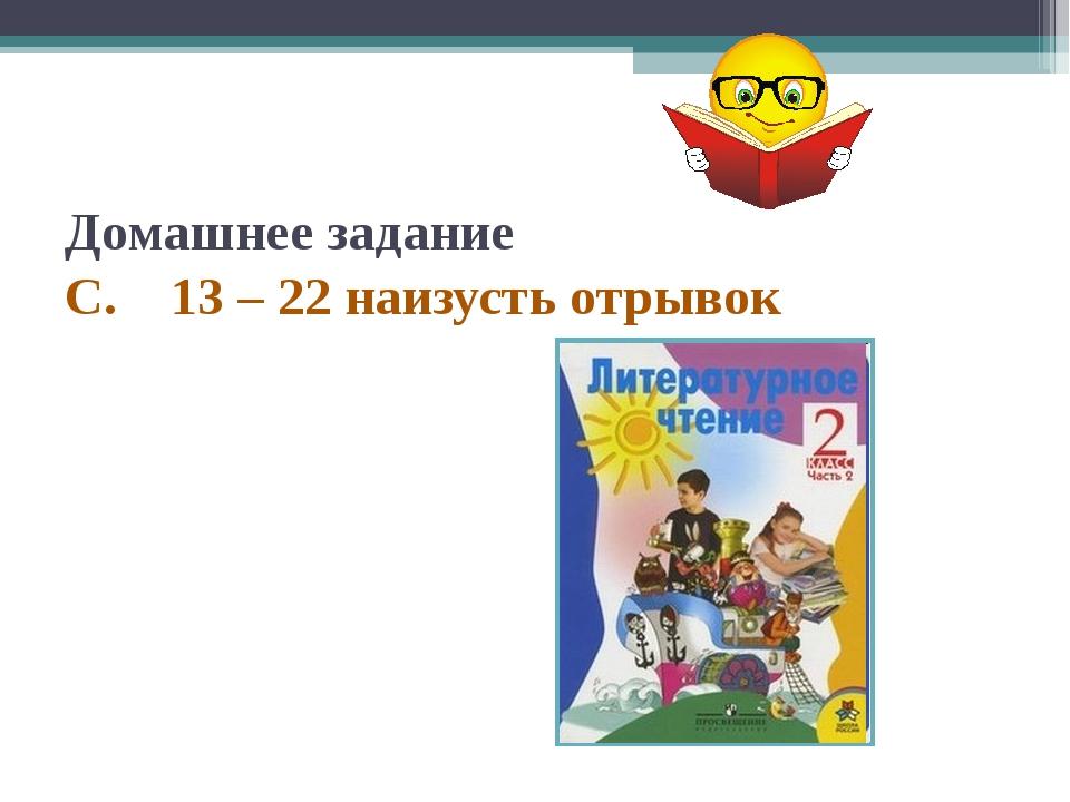 Домашнее задание С. 13 – 22 наизусть отрывок