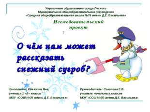 О чём нам может рассказать снежный сугроб? Выполнила: Ковязина Яна, ученица 1