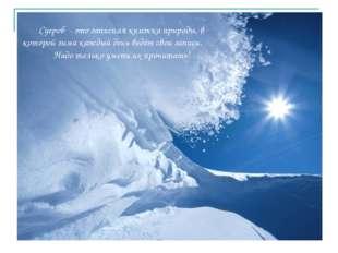 Сугроб - это записная книжка природы, в которой зима каждый день ведёт свои з