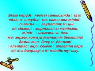 Білім берудің негізгі сатысында қазақ тілін оқытудың мақсаты-ана тілінің қоға