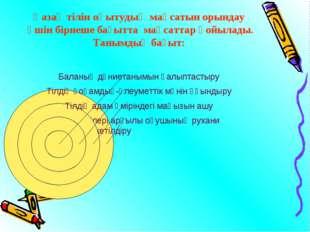 Қазақ тілін оқытудың мақсатын орындау үшін бірнеше бағытта мақсаттар қойылад