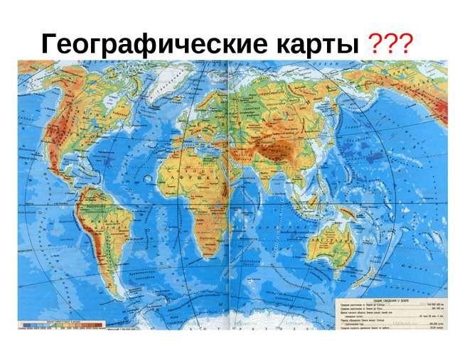 Географические карты ???