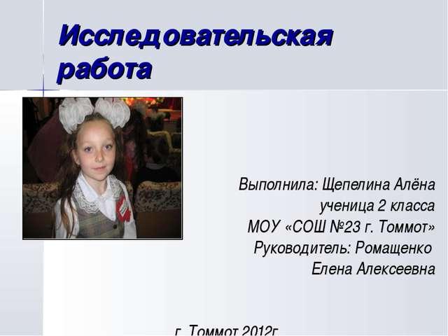 Исследовательская работа Выполнила: Щепелина Алёна ученица 2 класса МОУ «СОШ...