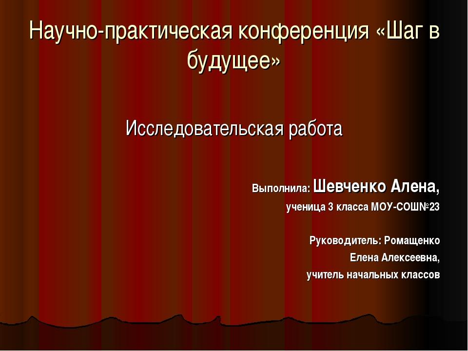Научно-практическая конференция «Шаг в будущее» Исследовательская работа Выпо...