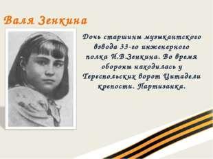 Валя Зенкина Дочь старшины музыкантского взвода 33-го инженерного полка И.В.З