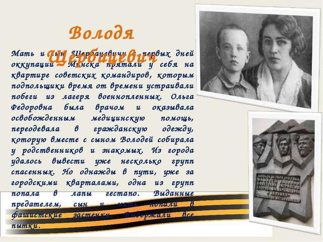 Мать и сын Щербацевичи с первых дней оккупации Минска прятали у себя на кварт...