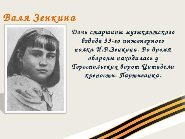 Валя Зенкина Дочь старшины музыкантского взвода 33-го инженерного полка И.В.З...