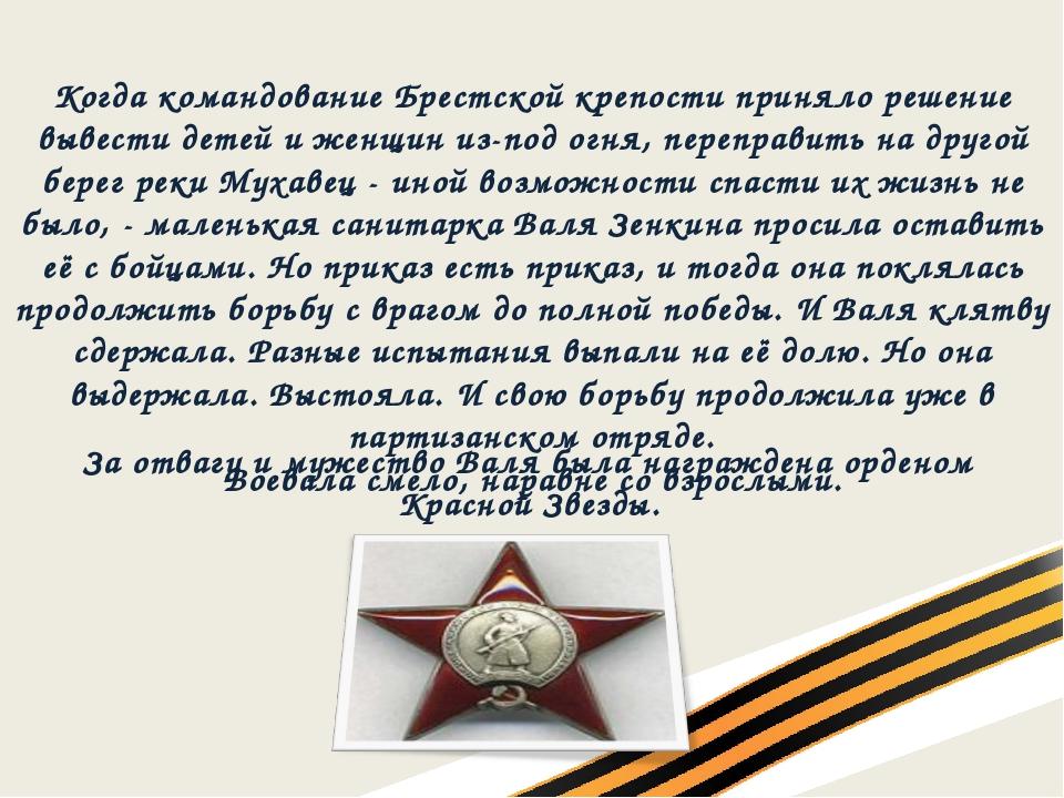 Когда командование Брестской крепости приняло решение вывести детей и женщин...