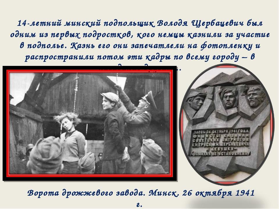 14-летний минский подпольщик Володя Щербацевич был одним из первых подростков...