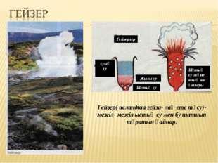 Жылы су Ыстық су суық су Ыстық су және оның ат қылауы Гейзерлер Гейзер( ислан