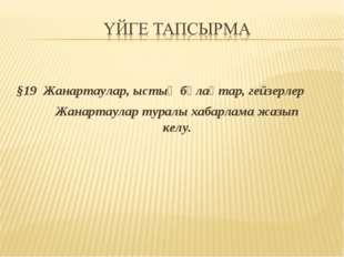 §19 Жанартаулар, ыстық бұлақтар, гейзерлер Жанартаулар туралы хабарлама жазып