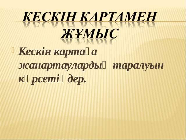 Кескін картаға жанартаулардың таралуын көрсетіңдер.