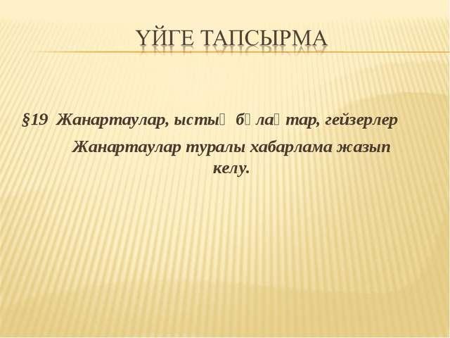 §19 Жанартаулар, ыстық бұлақтар, гейзерлер Жанартаулар туралы хабарлама жазып...