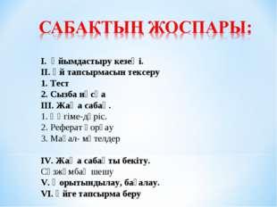 І. Ұйымдастыру кезеңі. ІІ. Үй тапсырмасын тексеру 1. Тест 2. Сызба нұсқа ІІІ.