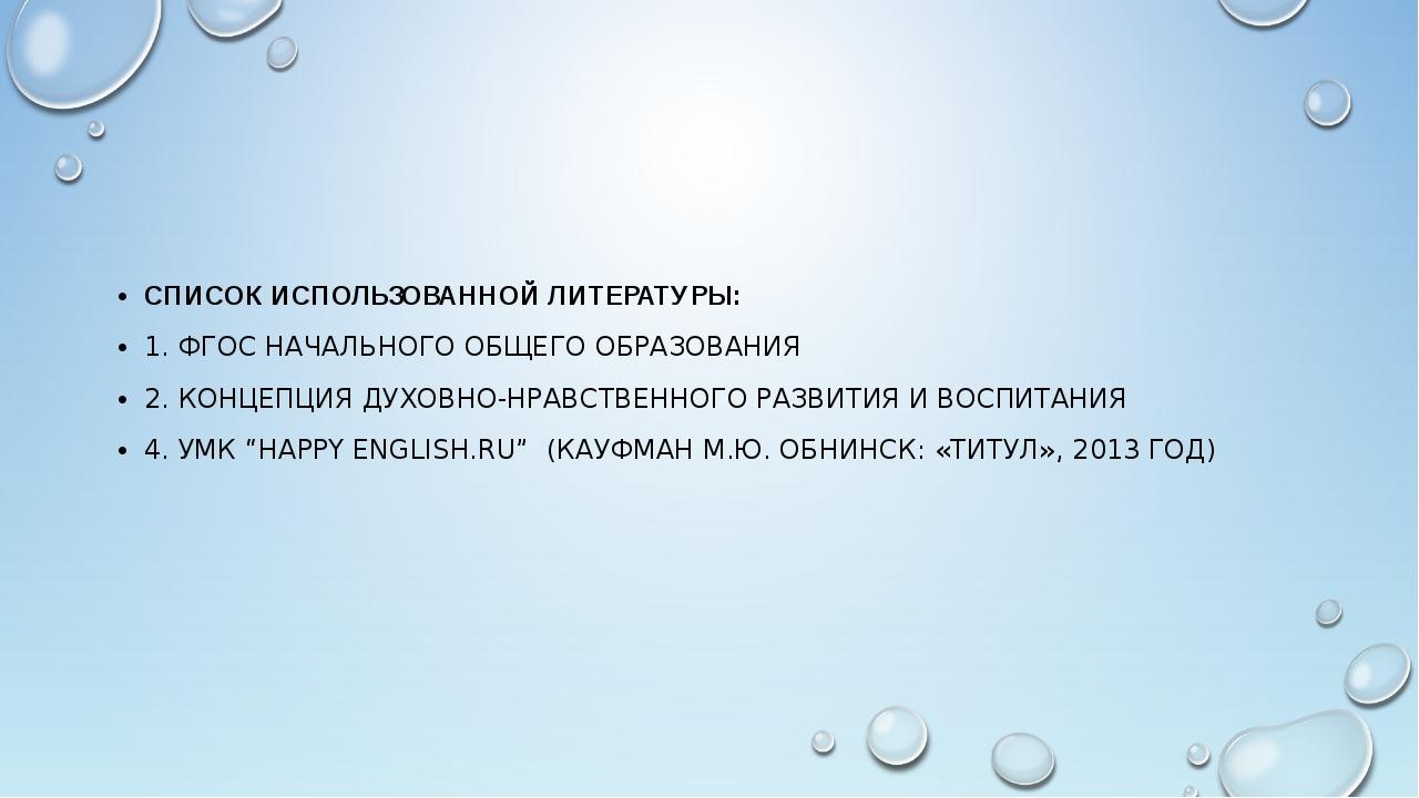 СПИСОК ИСПОЛЬЗОВАННОЙ ЛИТЕРАТУРЫ: 1. ФГОС НАЧАЛЬНОГО ОБЩЕГО ОБРАЗОВАНИЯ 2. КО...