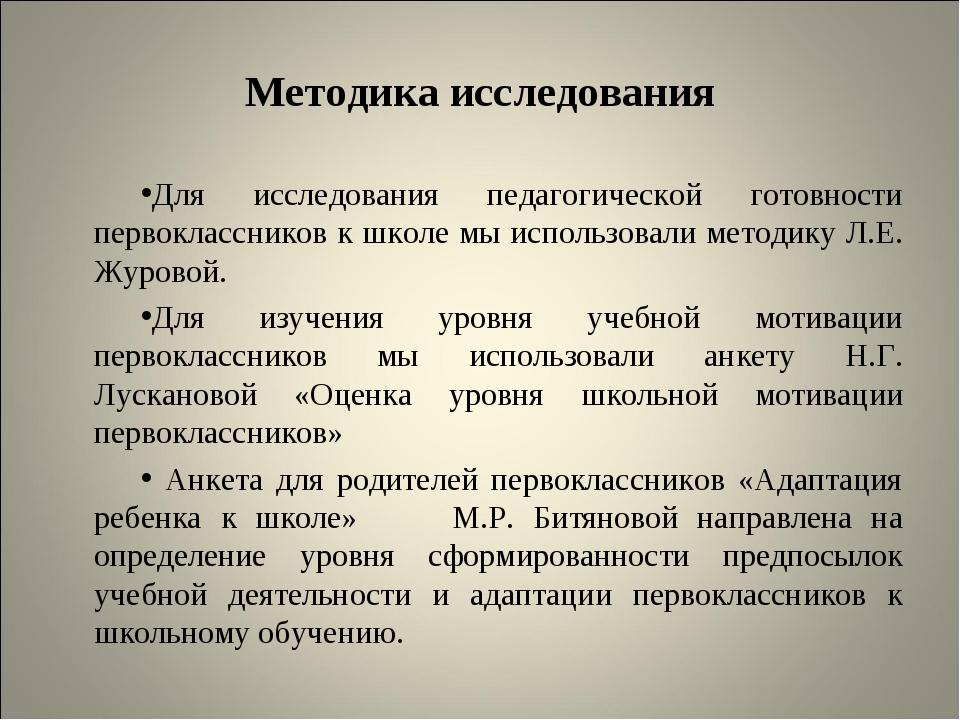 Методика исследования Для исследования педагогической готовности первоклассни...