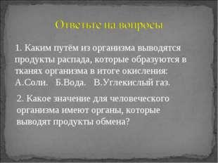 1. Каким путём из организма выводятся продукты распада, которые образуются в