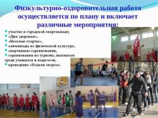 Физкультурно-оздоровительная работа осуществляется по плану и включает различ