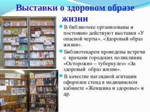 Выставки о здоровом образе жизни В библиотеке организованы и постоянно действ