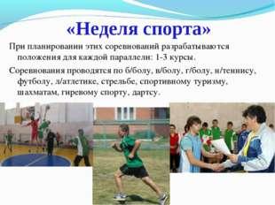 «Неделя спорта» При планировании этих соревнований разрабатываются положения
