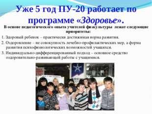 Уже 5 год ПУ-20 работает по программе «Здоровье». В основе педагогического оп