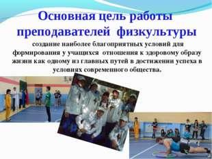 Основная цель работы преподавателей физкультуры создание наиболее благоприятн