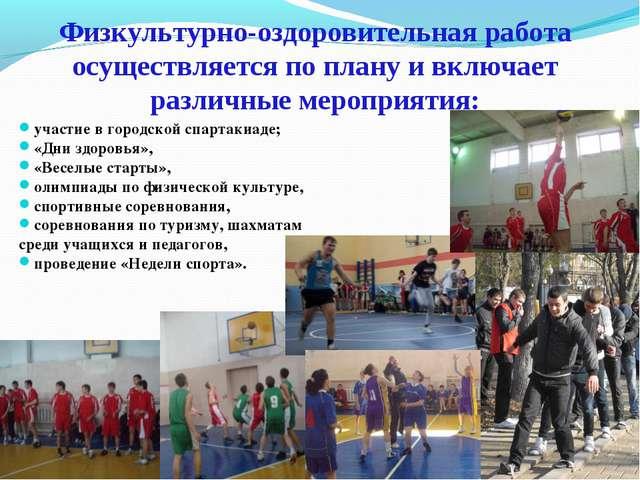 Физкультурно-оздоровительная работа осуществляется по плану и включает различ...