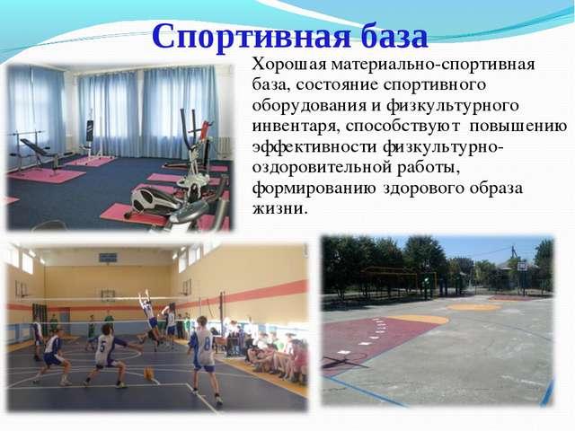 Спортивная база Хорошая материально-спортивная база, состояние спортивного об...