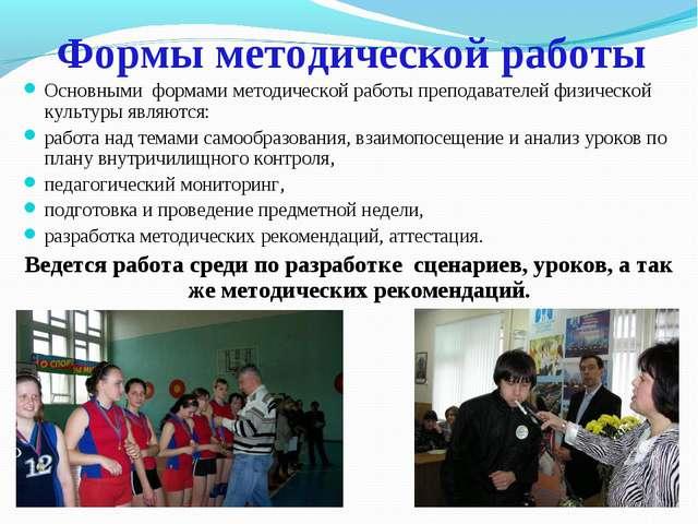 Формы методической работы Основными формами методической работы преподавателе...