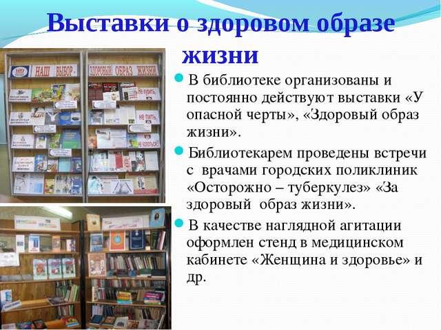 Выставки о здоровом образе жизни В библиотеке организованы и постоянно действ...
