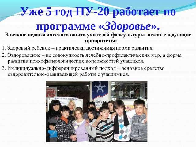 Уже 5 год ПУ-20 работает по программе «Здоровье». В основе педагогического оп...