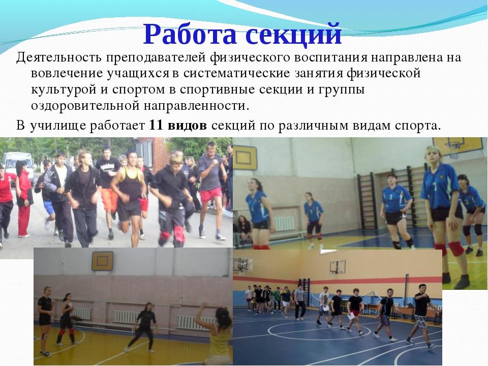 Работа секций Деятельность преподавателей физического воспитания направлена н...