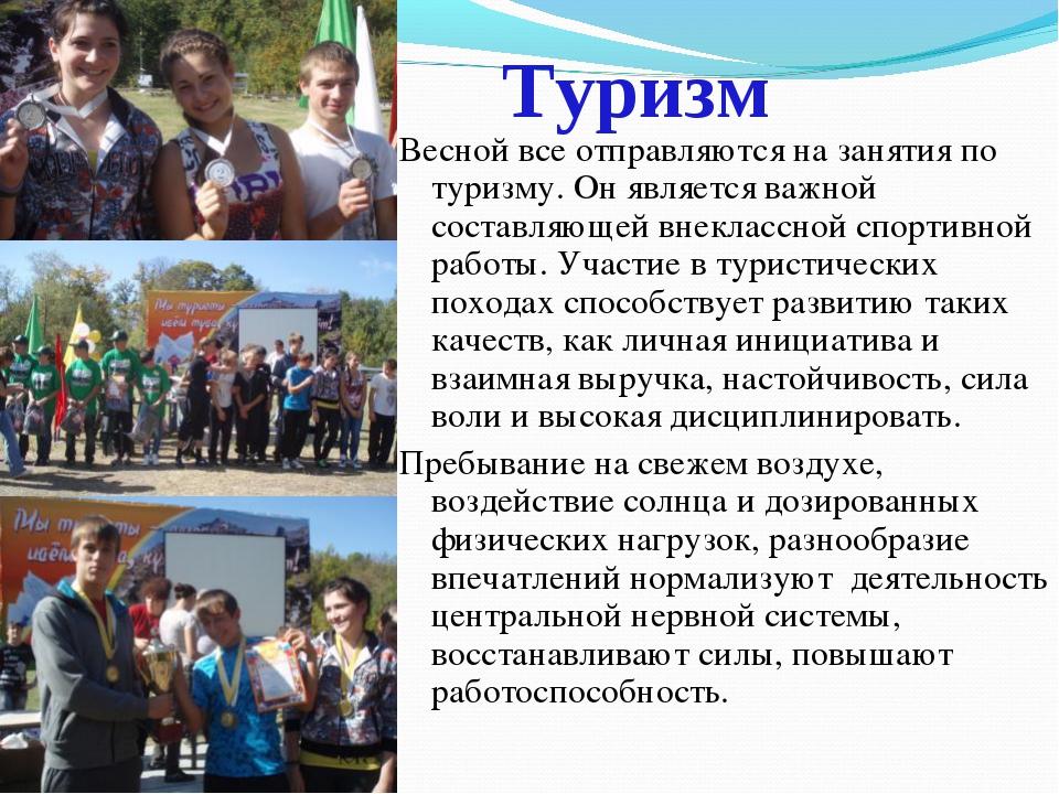 Туризм Весной все отправляются на занятия по туризму. Он является важной сос...