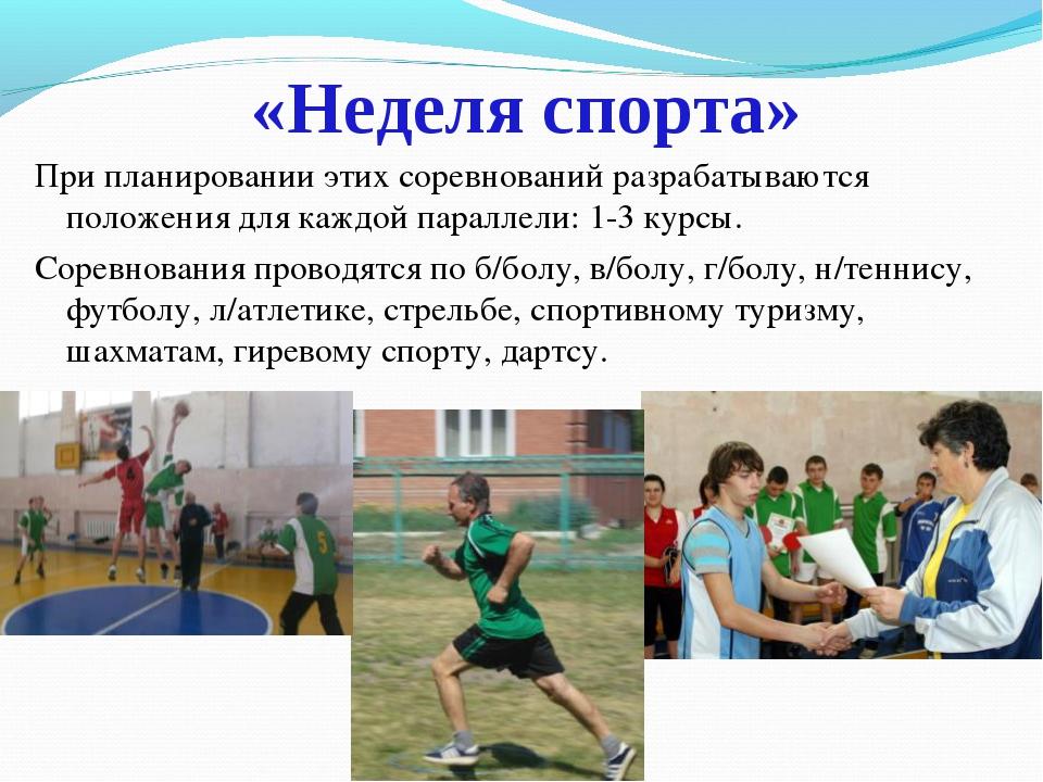 «Неделя спорта» При планировании этих соревнований разрабатываются положения...