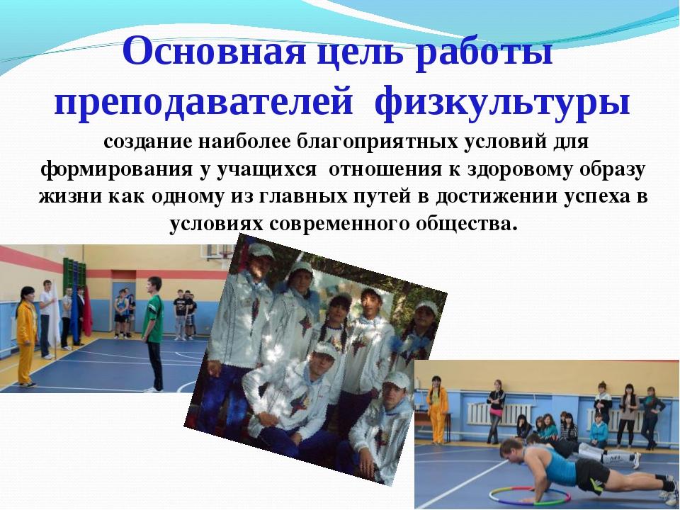 Основная цель работы преподавателей физкультуры создание наиболее благоприятн...