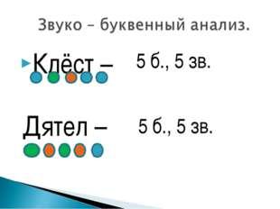 Клёст – 5 б., 5 зв. Дятел – 5 б., 5 зв.