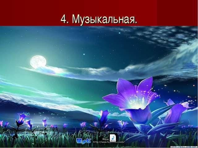 4. Музыкальная.