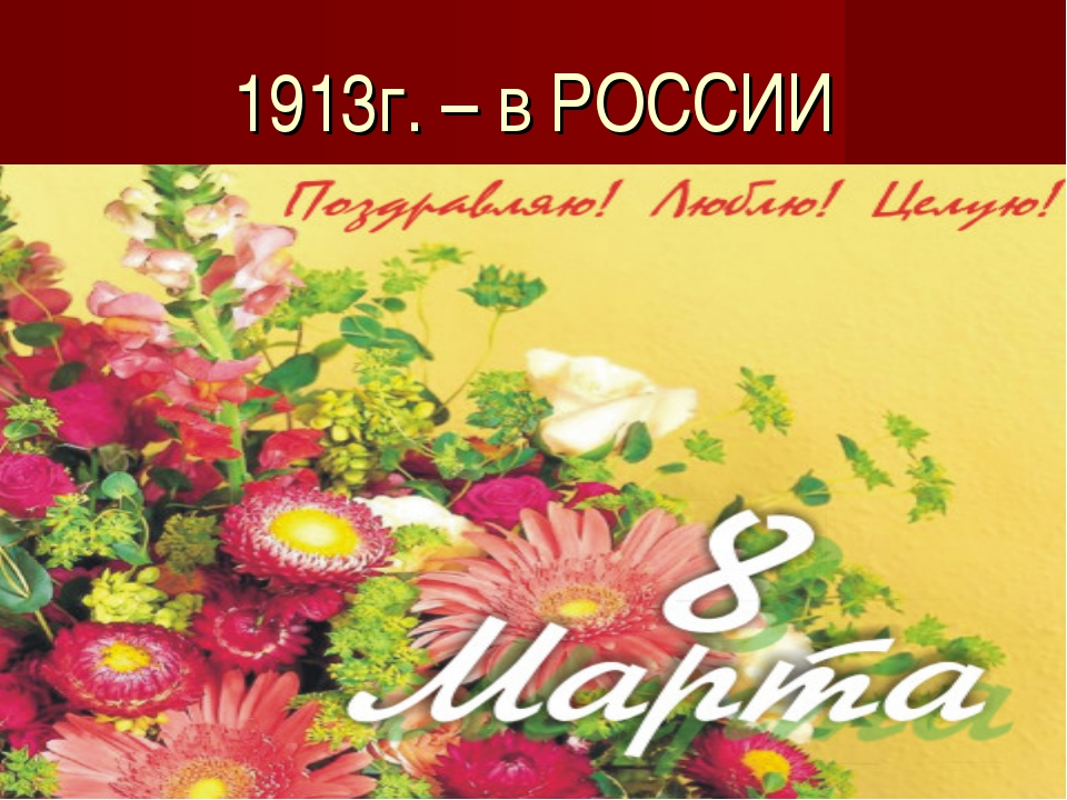 1913г. – в РОССИИ