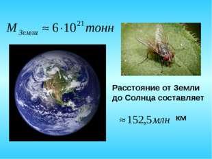 Расстояние от Земли до Солнца составляет км