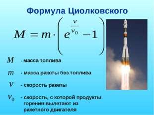 Формула Циолковского - масса топлива - масса ракеты без топлива - скорость ра